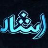 Reshad542