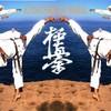 kyokushinkaiMAROC2008
