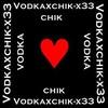 vodkaXchik-x33