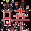 akatsukidu65