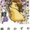 minekura-kazuya