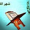 islam-quran10