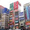 The-Japan-En-Folie