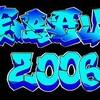 emeraude-2006