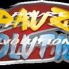 pauze-evolution2