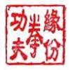 yuanfenquan