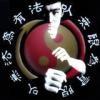 jun-fan-kung-fu