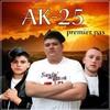 AK25k-lach