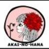 akai-no-hana