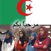 ilove-you-to-Algeria