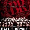 battle-royale-lefilm