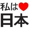 ASHITERU-JAPON