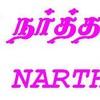 navanarthanaa