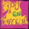 Kipu-for-ever