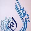arabemerveille