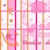 harukaze-diary