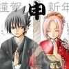 sasuke-sakuraX2
