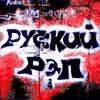 russe-rap
