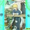 next-Naruto-gen