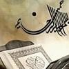 illahiallah