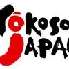 YokosoJapan