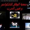 club-wifak-taekwondo
