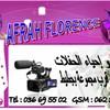 afrahflorence