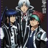 D-Gray-Man-music