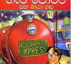 Harry Potter 1 en cingalais