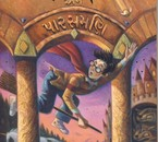 Harry Potter 1 en gujarâtî