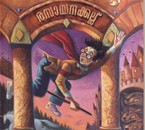 Harry Potter 1 en malayalam