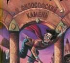 Harry Potter 1 en russe