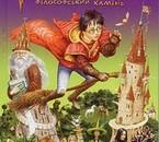 Harry Potter 1 en ukrainien