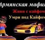 armenien mafia caucasien kayf blatnoy pod kayfom kriminalni
