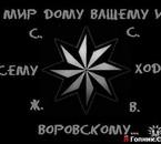 Blatnoy nakolki Dolya Vorovskaya Armenia Vorovskoi goxakan