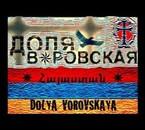 dolya vorovskaya origianl song armenian armyanski dolia vara