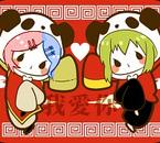 Les pandas powaa !