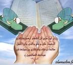Pris et Allah te guidera Inch'Allah