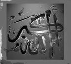 Allah'ou Akbal