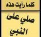 اللهم صلي &#