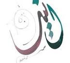 Anissa ( en arabe )