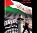 GAZA mon coeur