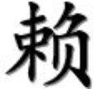 mon prenom en chinois