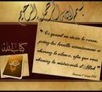 Bismi ALLAH arrahman arrahim