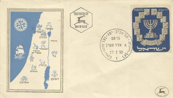Timbres Eilat