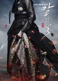 Blade and Petal vostfr
