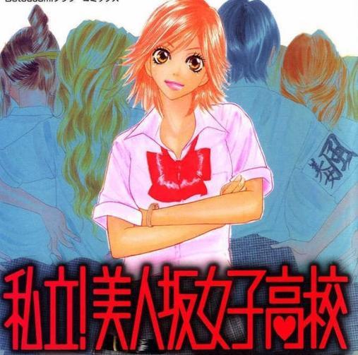 Shiritsu - Girls , Girls,  Girls