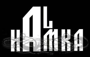 Chaque fin a son début / (Découvre) Al Hamka - Esprit de la Nuit (2012)