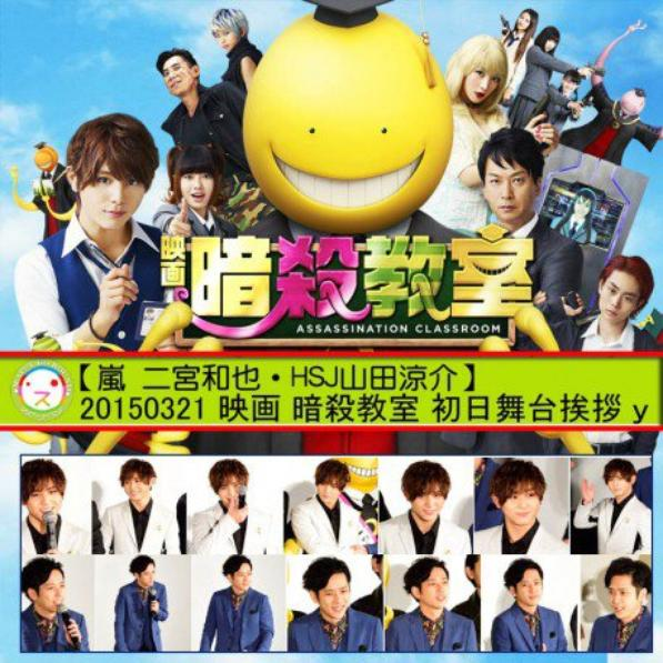 Ansatsu Kyoushitsu (暗殺教室) / Assassination Classroom (film)