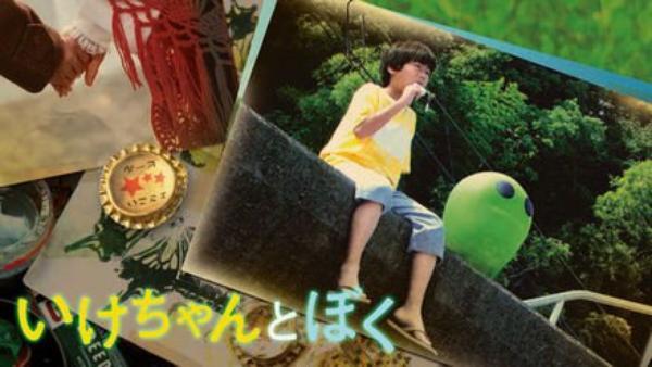 Ikechan to Boku (いけちゃんとぼく) / Good Bye, My Secret Friend